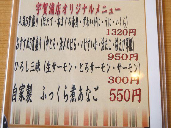 函館の回転寿司の函太郎オリジナルメニュー