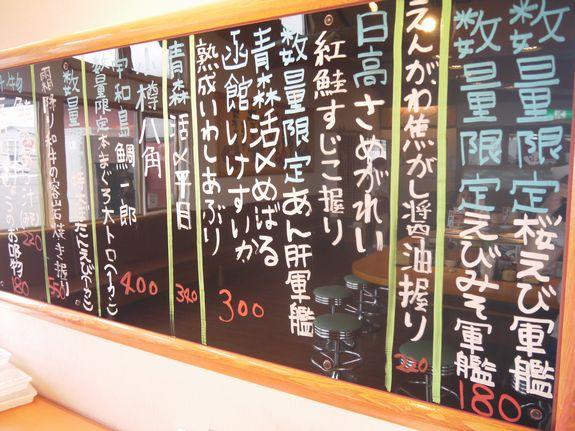 函館の回転寿司の日替わりおすすめメニュー黒板