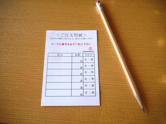 函館の回転寿司-函太郎の注文表
