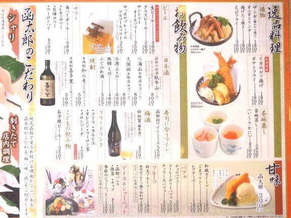 函館の回転寿司-函太郎サイドメニュー