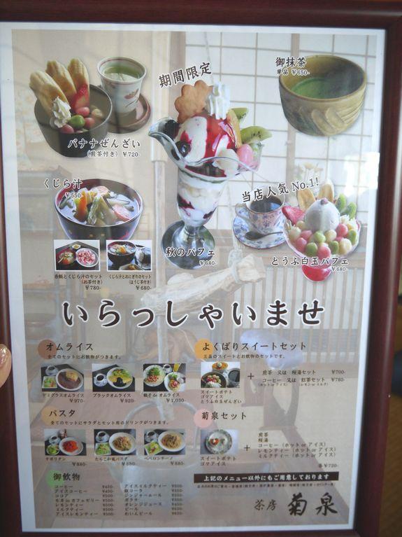 函館元町の喫茶店茶房菊泉のメニュー