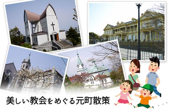 函館観光モデルコース