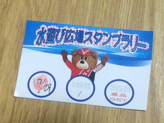 函館競輪場水遊び広場スタンプラリー