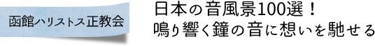 函館ハリストス正教会の散策タイトル