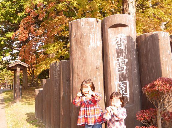 子連れで函館紅葉スポット香雪園