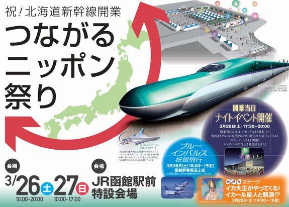 北海道新幹線開業イベント函館駅前