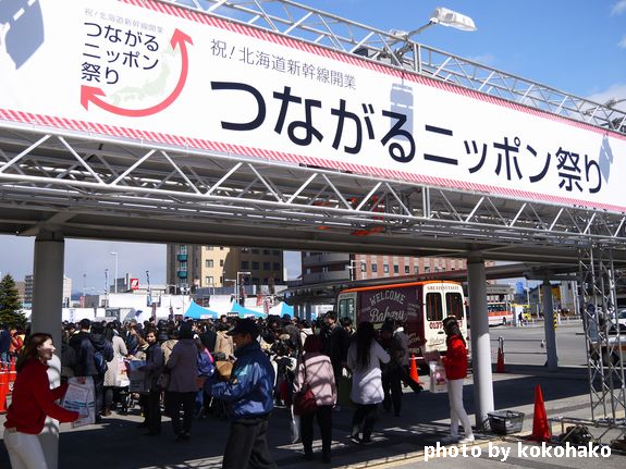 つながるニッポン祭り写真レポート