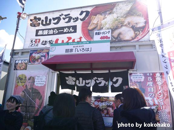 富山ブラック麺家いろは北海道新幹線