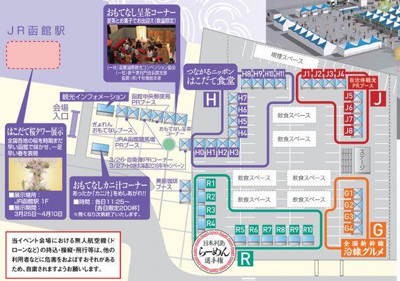 北海道新幹線イベント案内図