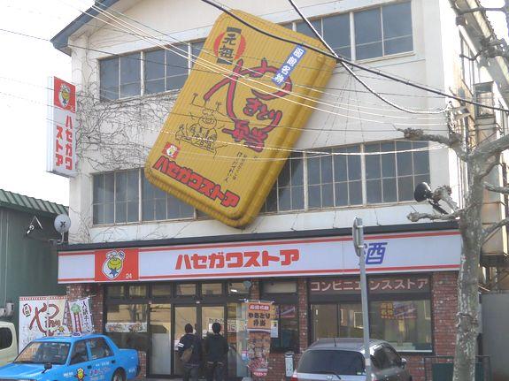 函館B級グルメのハセガワストア元町ベイエリア店