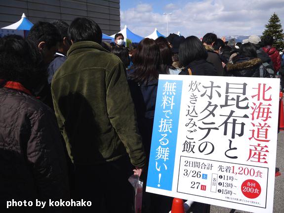 新幹線開業で無料振る舞い