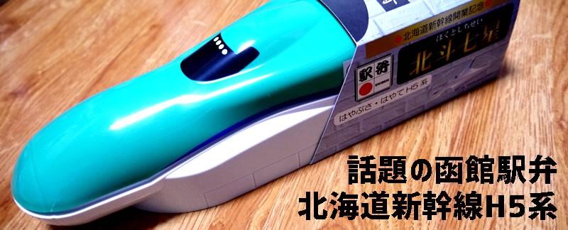 北海道新幹線H5系駅弁の弁当箱