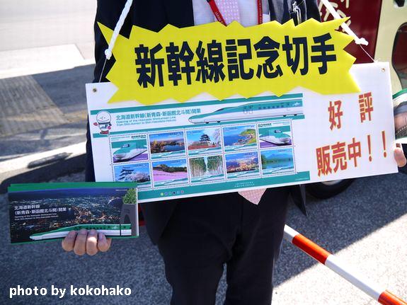 北海道新幹線開業記念切手