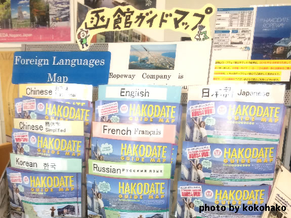 函館観光ガイドマップ外国語対応