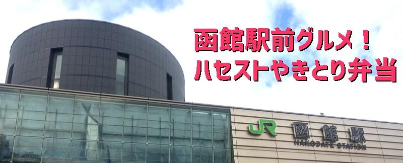 函館駅近くハセガワストアやきとり弁当