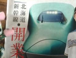 北海道新幹線開業イベントレポート