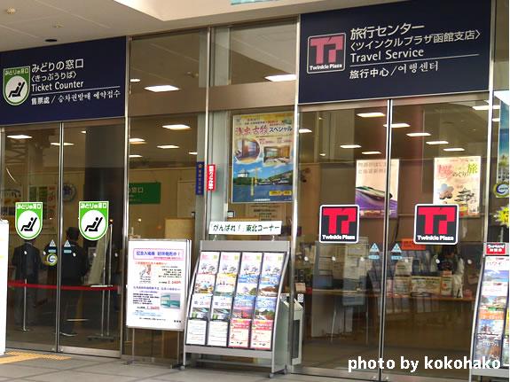 函館駅みどりの窓口営業時間
