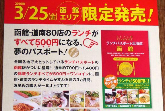 ランチパスポート北海道函館エリア限定発売