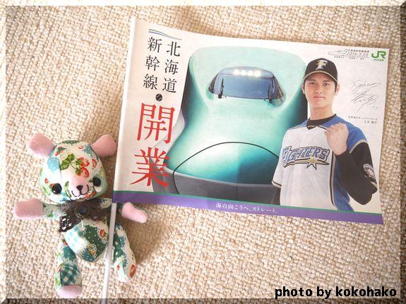 北海道新幹線開業祝ココハコ