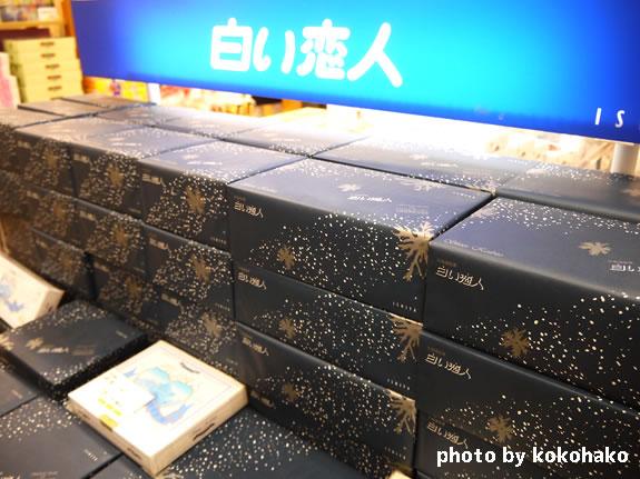 函館駅で人気の土産は白い恋人チョコレート