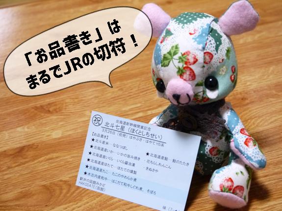 北海道新幹線の記念駅弁はJR切符風