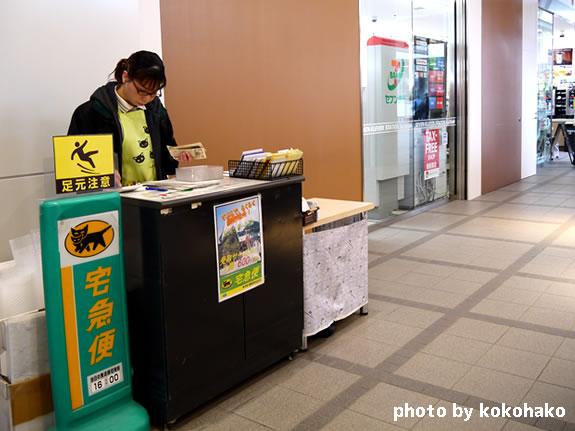 函館駅から宅急便クロネコヤマト
