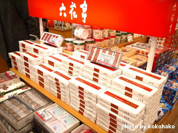 函館駅で人気の土産は六花亭のお菓子