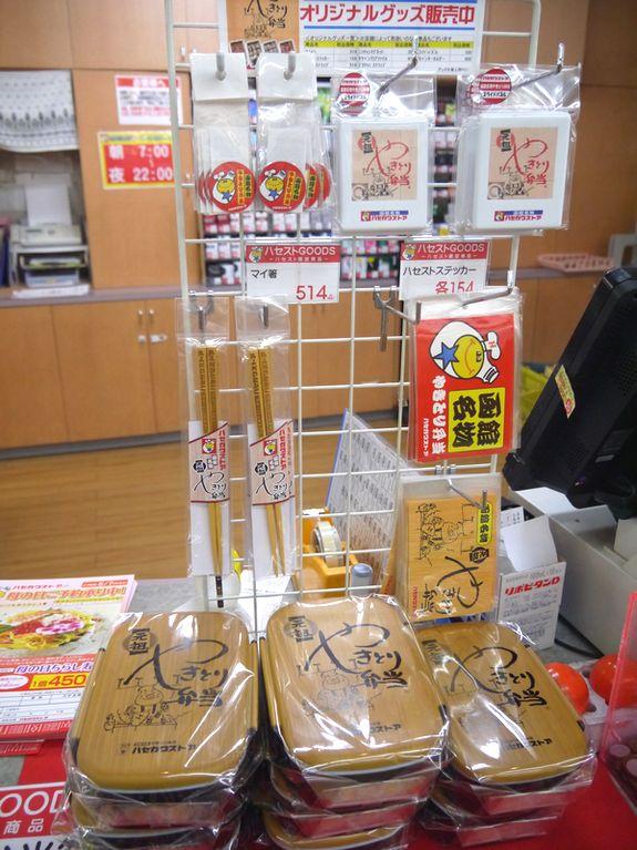 函館土産ハセストのオリジナルグッズ