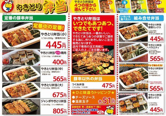 函館ハセストの焼き鳥弁当メニュー表