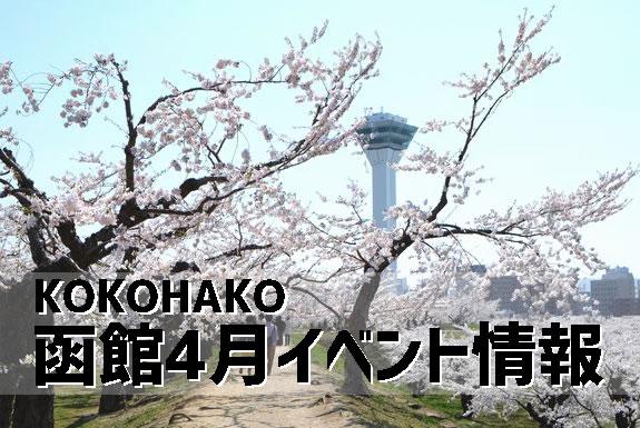 4月函館イベント情報まとめ