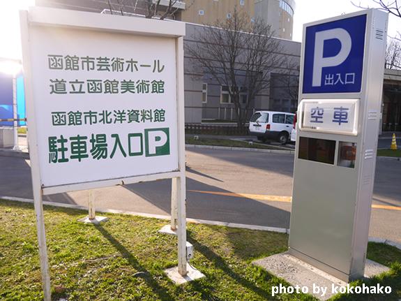 函館芸術ホール美術館の駐車場