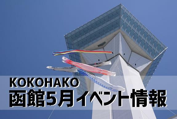 函館イベント情報まとめ5月