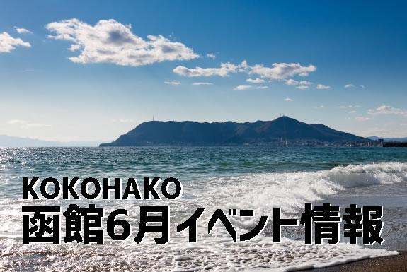 函館イベント情報まとめ6月