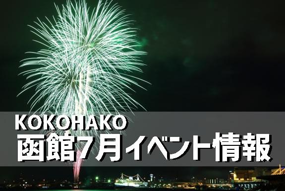 函館7月イベント開催情報