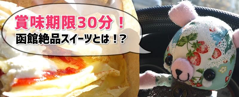 賞味期限30分函館絶品クレープ