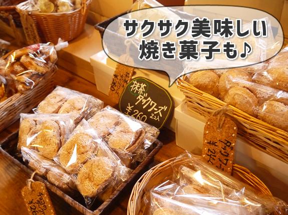 函館アンジェリックボヤージュ焼き菓子