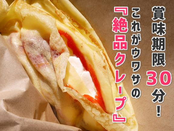 賞味期限30分函館で人気のクレープ