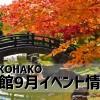 函館9月イベント開催情報