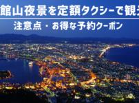 函館山夜景は定額タクシー観光がおすすめ